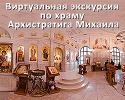 Виртуальный тур по храму
